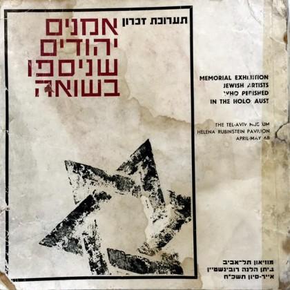 אמנים יהודים שנספו בשואה