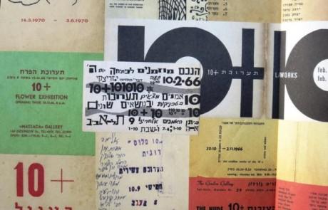 קבוצת עשר פלוס – חדשנות בשמי האמנות הישראלית